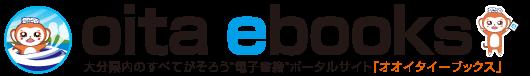 oita ebooks | 大分県電子書籍ポータルサイト