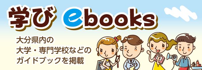 学びebooks