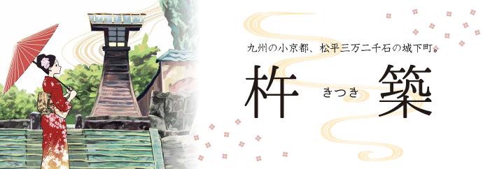 九州の小京都松平三万二千石の城下町 杵築
