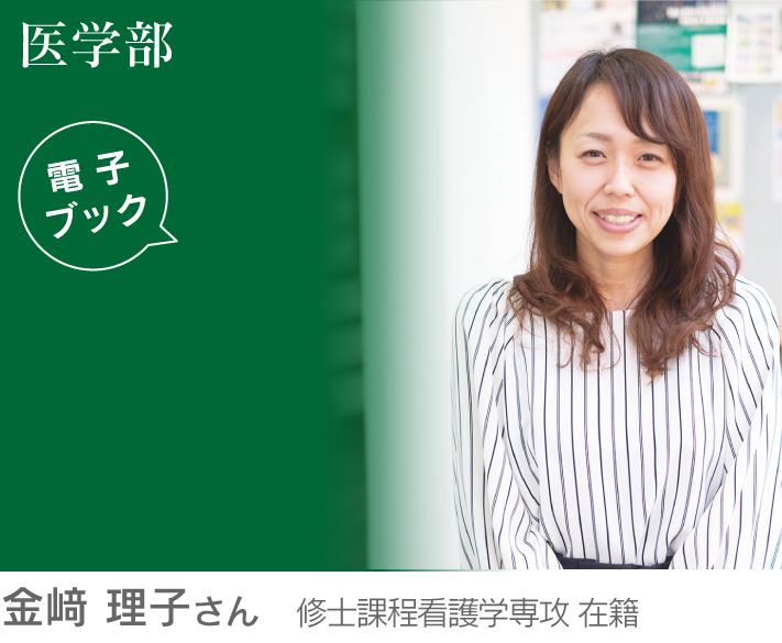 金﨑理子さん