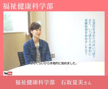 福祉健康科学部石坂さん