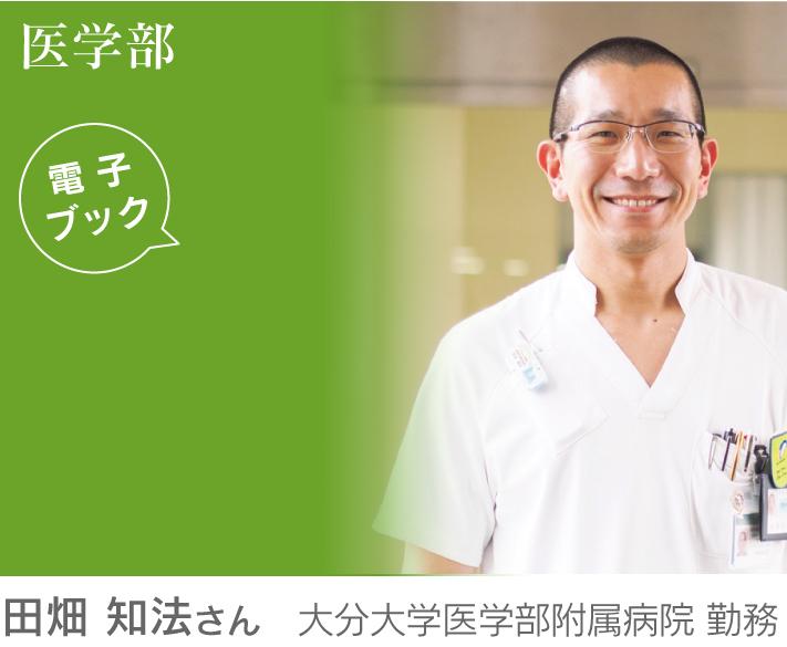 田畑知法さん