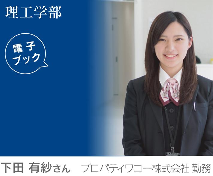 下田有紗さん