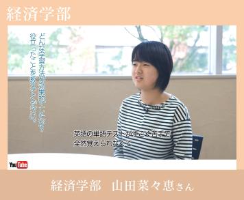 経済学部山田さん