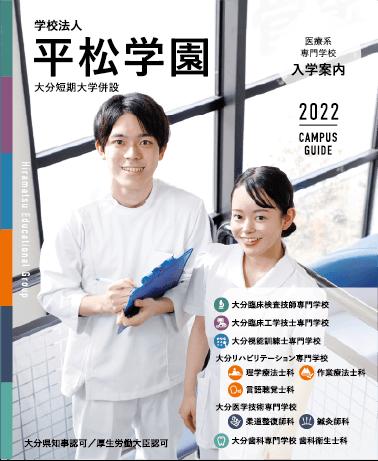 平松学園パンフレット画像