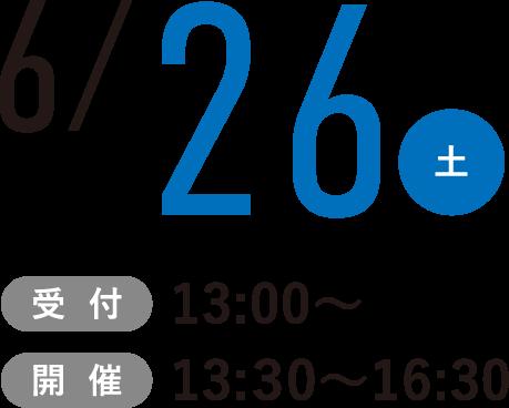 6/26(土)受付13:00~開催13:30~16:30