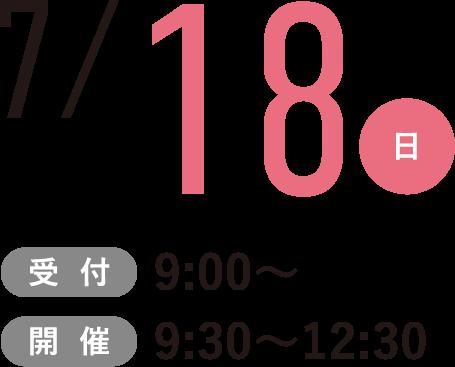 7/18(日)受付9:00~開催9:30~12:30
