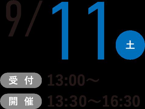 9/11(土)受付13:00~開催13:30~16:30