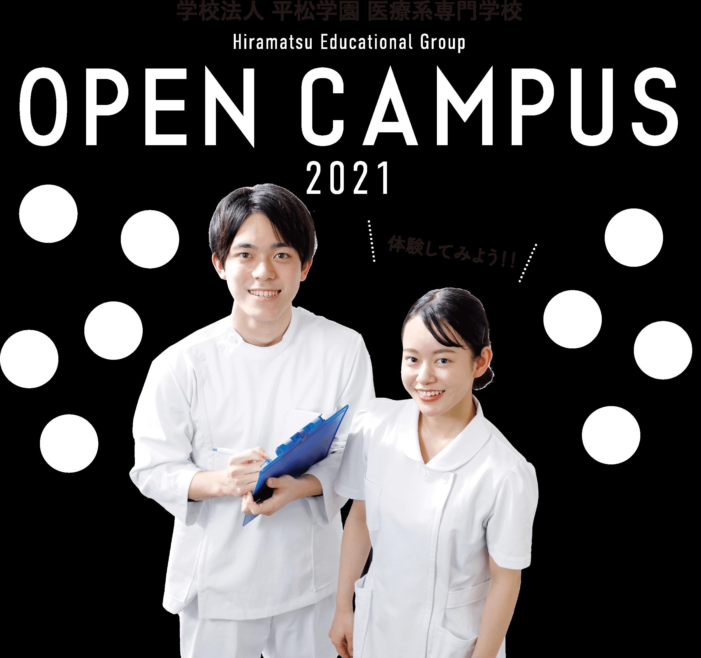 学校法人平松学園医療系専門学校 OPEN CAMPUS 2021